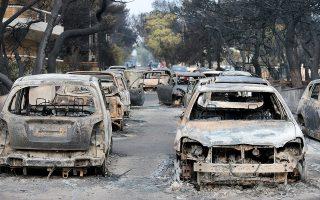 Καμένα αυτοκίνητα στο Μάτι , Τρίτη 24 Ιουλίου 2018. Σε κατάσταση έκτακτης ανάγκης κηρύχθηκαν οι περιφερειακές ενότητες της Ανατολικής και Δυτικής Αττικής μετά τις πυρκαγιές που έπληξαν τις περιοχές. ΑΠΕ-ΜΠΕ/ΑΠΕ-ΜΠΕ/Παντελής Σαίτας