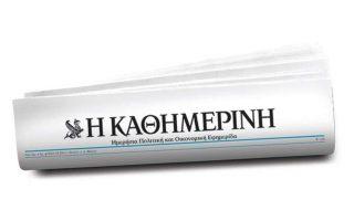 diavaste-stin-kathimerini-tis-kyriakis-2275366