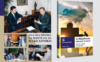 apo-tin-achrida-stis-prespes-amp-8211-to-makedoniko-piso-apo-ti-skini0