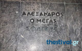 vevilosan-to-agalma-toy-megaloy-alexandroy-sti-thessaloniki0