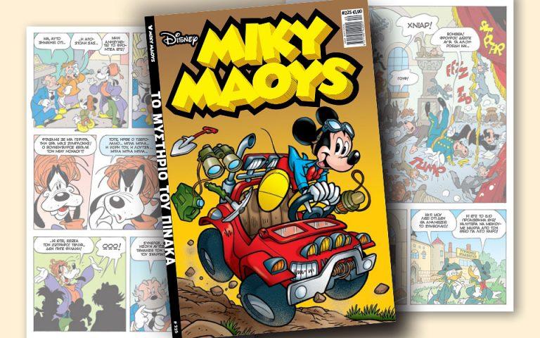 neo-teychos-miky-maoys-nees-peripeteies-2275111