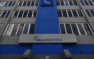pyra-nd-kata-kyvernisis-me-aformi-tis-exaggelies-gia-epistrofi-ton-anadromikon-2275186