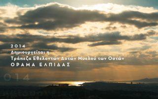 orama-elpidas-kampania-eyaisthitopoiisis-gia-tin-ethelontiki-dorea-myeloy-ton-oston0