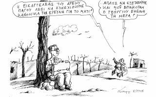 skitso-toy-andrea-petroylaki-26-09-180