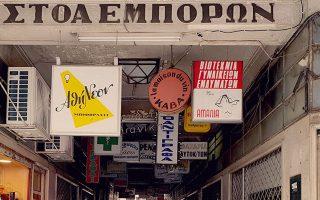 o-dimos-athinaion-xanazontaneyei-ti-stoa-emporon-ta-pronomia-gia-opoion-noikiasei-katastima0