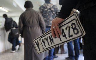 Πολίτες που αδυνατούν η δεν θέλουν να πληρώσουν τα τέλη κυκλοφορίας οχημάτων περιμένουν στην ουρά για να καταθέσουν τις πινακίδες κυκλοφορίας των οχημάτων τους, Αθήνα παρασκευή 28 Δεκεμβρίου 2012. ΑΠΕ-ΜΠΕ/ΑΠΕ-ΜΠΕ/ΟΡΕΣΤΗΣ ΠΑΝΑΓΙΩΤΟΥ