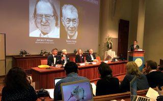 Η επιτροπή  του Ινστιτούτου Καρολίνσκα ανακοινώνει την απονομή του βραβείου Νομπέλ Ιατρικής και Φυσιολογίας για το 2018.