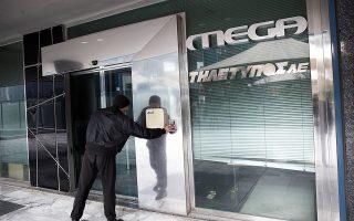 Το Mega δεν έλαβε μέρος στις διαγωνιστικές διαδικασίες αδειοδότησης των καναλιών ούτε υπέβαλε δήλωση αλλαγής της φυσιογνωμίας του.