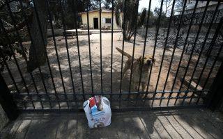 «Ακούμε για πολλά εκατομμύρια που έχουν κατατεθεί, στη γειτονιά μου όμως ακόμη δεν υπάρχει δημόσιος φωτισμός...», λέει κάτοικος από το Κόκκινο Λιμανάκι. Στη φωτογραφία, σακούλα με τρόφιμα που άφησαν εθελοντές έξω από την πόρτα καμένης κατοικίας μετά τη φονική πυρκαγιά στο Μάτι.