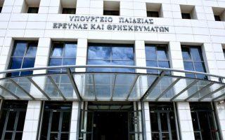 stin-teliki-eytheia-ta-nea-programmata-spoydon-tis-istorias0