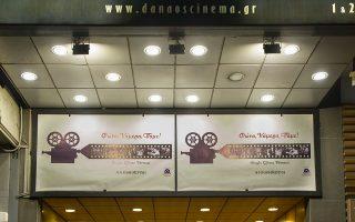 Ο «Δαναός» γέμισε από παλιούς και νέους κινηματογραφόφιλους.