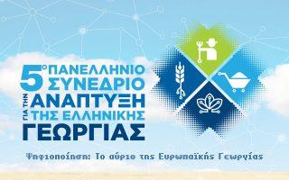 5o-panellinio-synedrio-gia-tin-anaptyxi-tis-ellinikis-georgias0