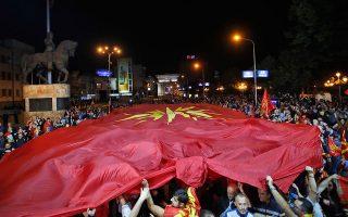 ekklisia-skopion-to-onoma-tis-ekklisias-kai-tis-choras-na-parameinei-makedonia0