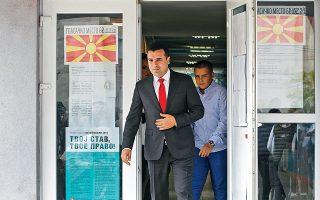 Ο πρωθυπουργός της ΠΓΔΜ Ζόραν Ζάεφ προσανατολίζεται να μην αναγγείλει προεκλογικά τις συμφωνίες συνεργασίας που θα έχει με τα μικρότερα κόμματα για τη συγκρότηση κυβερνητικού συνασπισμού.