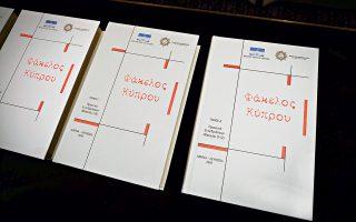 Οι πρώτοι τέσσερις τόμοι του Φακέλου της Κύπρου παραδόθηκαν και στα κόμματα της αντιπολίτευσης, πριν από τη διαδικτυακή ανάρτησή τους.