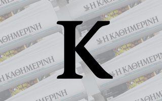 o-melirrytos-k-p-polakis-2279657