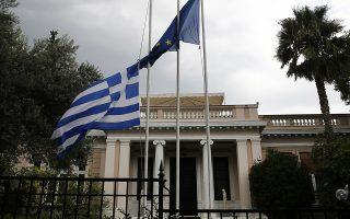 Μεσίστια κυματίζει  η σημαία στο  Μέγαρο Μαξίμου, Αθήνα,  Τετάρτη  25 Ιουλίου 2018. Σύσκεψη πραγματοποιήθηκε υπό τον πρωθυπουργό Αλέξη Τσίπρα, για τις πληγείσες από τις φονικές πυρκαγιές περιοχές. Στη σύσκεψη συμμετείχαν  ο υπουργός Επικρατείας Αλέκος Φλαμπουράρης, ο υπουργός Εσωτερικών Πάνος Σκουρλέτης, ο υπουργός Εθνικής Άμυνας Πάνος Καμμένος και ο υπουργός Υποδομών Χρήστος Σπίρτζης, καθώς και οι αναπληρωτές υπουργοί Οικονομικών και Οικονομίας, Γιώργος Χουλιαράκης και Αλέξης Χαρίτσης. Επίσης, στη σύσκεψη συμμετείχαν  η περιφερειάρχης Αττικής Ρένα Δούρου και οι δημάρχοι των πληγεισών περιοχών, Ραφήνας - Πικερμίου, Μεγαρέων και Μαραθώνα. ΑΠΕ-ΜΠΕ/ΑΠΕ-ΜΠΕ/ΑΛΕΞΑΝΔΡΟΣ ΒΛΑΧΟΣ