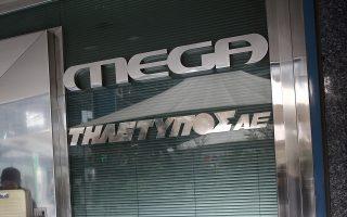 Εγκαταστάσεις του MEGA. Εργαζόμενοι του MEGA πήραν μέρος στην έκτατη γενική συνέλευση που πραγματοποιήθηκε στο κανάλι, μετά τις τελευταίες εξελίξεις και την απόφαση των μετόχων να μη δηλώσουν συμμετοχή στον διαγωνισμό των αδειών, Πέμπτη 11 Ιανουαρίου 2018. ΑΠΕ-ΜΠΕ /ΑΠΕ-ΜΠΕ/ ΣΥΜΕΛΑ ΠΑΝΤΖΑΡΤΖΗ