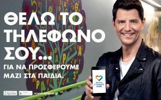 to-neo-minyma-toy-saki-royva-sta-social-media-gia-ta-paidia0