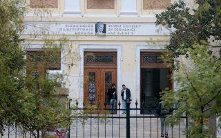 Άποψη του Οικονομικού Πανεπιστημίου Αθηνών (πρώην ΑΣΟΕΕ) , Τρίτη 23 Οκτωβρίου 2018. Συνεδριάζει η Σύγκλητος του Οικονομικού Πανεπιστημίου Αθηνών ζητώντας «την άμεση και μόνιμη απομάκρυνση των τοξικοεξαρτημένων ατόμων και των εμπόρων ναρκωτικών από τους χώρους περιφερειακά των εγκαταστάσεων του Ιδρύματος, καθώς και από την ευρύτερη περιοχή». ΑΠΕ-ΜΠΕ/ΑΠΕ-ΜΠΕ/Παντελής Σαίτας