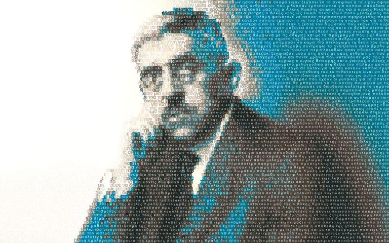 psychi-kai-logos-anakalyptontas-ton-paylo-nirvana-1866-1937-2276243
