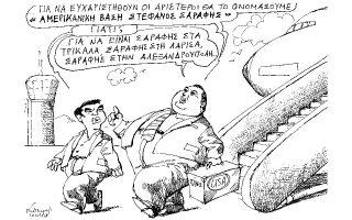 skitso-toy-andrea-petroylaki-11-10-180