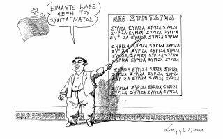 skitso-toy-andrea-petroylaki-30-10-180