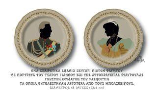 skitso-toy-dimitri-chantzopoyloy-25-10-18-2279968