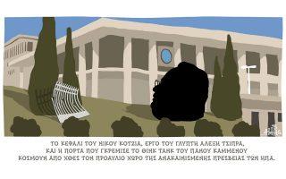 skitso-toy-dimitri-chantzopoyloy-21-10-180
