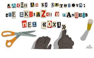 skitso-toy-dimitri-chantzopoyloy-19-10-180