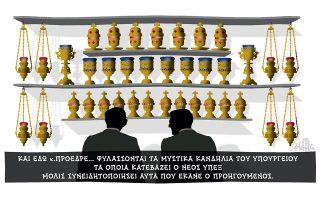 skitso-toy-dimitri-chantzopoyloy-24-10-180