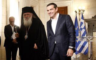 Πριν από τα Χριστούγεννα θα κληθεί η Ιεραρχία της Εκκλησίας της Ελλάδος να αποφασίσει επί του κειμένου της συμφωνίας που παρουσίασαν χθες ο Αλ. Τσίπρας και ο Αρχιεπίσκοπος Αθηνών Ιερώνυμος.