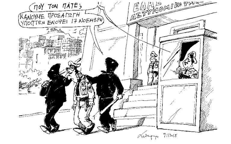 Σκίτσο του Ανδρέα Πετρουλάκη (10.11.18)