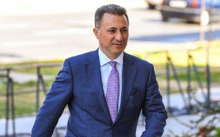 Την κοινή γνώμη στην ΠΓΔΜ απασχολεί τις τελευταίες ημέρες και η υπόθεση του Νίκολα Γκρούεφσκι, ο οποίος καταδικάστηκε σε φυλάκιση δύο ετών για κατάχρηση δημοσίου χρήματος, ωστόσο δεν εμφανίστηκε ενώπιον των Αρχών.