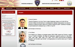 Επικηρυγμένος στην ιστοσελίδα του υπουργείου Εσωτερικών της ΠΓΔΜ μαζί με βαρυποινίτες φυγάδες είναι, πλέον, ο τέως πρωθυπουργός της χώρας Νίκολα Γκρούεφσκι. Χθες επιβεβαιώθηκε, εξάλλου, επισήμως από τη Βουδαπέστη ότι επετράπη, κατ' εξαίρεσιν, στον Γκρούεφσκι να καταθέσει αίτηση ασύλου στην ουγγρική πρωτεύουσα και όχι στα σύνορα, όπως προβλέπει η εθνική νομοθεσία.