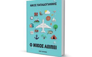 o-nikos-leipei-ki-emeis-taxideyoyme-mazi-toy0