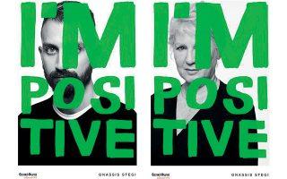 Με δράσεις και προβολές ταινιών, το διήμερο αφιέρωμα «I'm Positive» φέρνει στο προσκήνιο ανθρώπους με HIV και τις ιστορίες τους.
