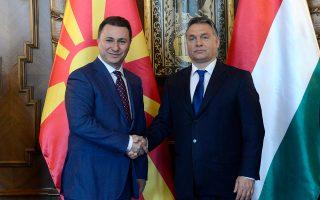 Χειραψία Γκρούεφσκι - Ορμπαν στη Βουδαπέστη το 2015. Χείρα βοηθείας έτεινε και τώρα ο Ούγγρος πρωθυπουργός στον τέως ομόλογό του.