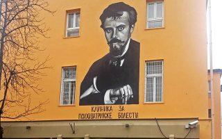 Η μορφή του Σέρβου ψυχιάτρου και συγγραφέα Λάζα Λαζάρεβιτς σε κλινική του Βελιγραδίου.