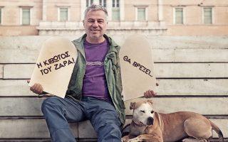 Τον Χριστόφορο Ζαραλίκο, μαζί με τη σκυλίτσα του την Τσούπρα, τον συναντήσαμε στο θέατρο «Κιβωτός».