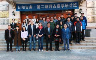 Οι σύνεδροι του 2ου Σεμιναρίου Βυζαντινών Σπουδών, που ολοκληρώθηκε στις 30 Οκτωβρίου στην Changchun.