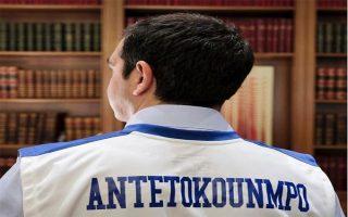 me-fanela-antetokoynmpo-to-minyma-toy-tsipra-kata-toy-ratsismoy0