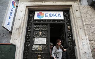 Οι αιτήσεις διαγραφής παλαιών οφειλών θα γίνονται ηλεκτρονικά, μέσω ειδικής πλατφόρμας στον ΕΦΚΑ, που αναμένεται να τεθεί σε λειτουργία εντός των επόμενων ολίγων ημερών.