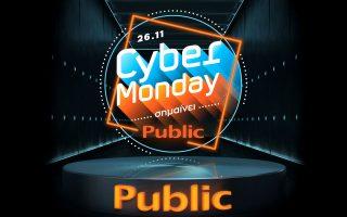 cyber-monday-stis-26-11-sto-public-gr-apo-to-1o-marketplace-stin-ellada0
