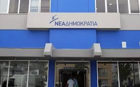 nd-gia-kotzia-oso-de-dimosiopoiei-tin-epistoli-paraitisis-deichnei-oti-kati-echei-na-krypsei-2282401