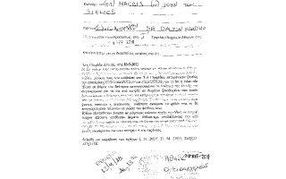 «Καταμήνυσαν ψευδώς την εγκαλούσα», αναφέρεται στο έγγραφο που βρίσκεται στη διάθεση της «Κ».