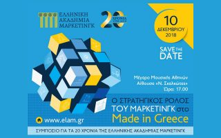 20-chronia-ellinikis-akadimias-marketingk0