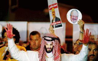 Ακτιβιστής, μεταμφιεσμένος σε Μοχάμεντ μπιν Σαλμάν, με χέρια βαμμένα στο αίμα, διαδηλώνει έξω από το προξενείο της Σαουδικής Αραβίας, στην Κωνσταντινούπολη.
