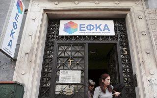 Ο ΕΦΚΑ ανακοίνωσε πως από την ερχόμενη Δευτέρα 12 Νοεμβρίου θα αποδέχεται μόνο ηλεκτρονικά αιτήσεις για τις αντισυνταγματικές περικοπές.