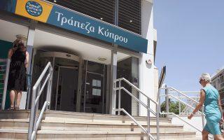 Η Τράπεζα Κύπρου τον Αύγουστο ανακοίνωσε την έκδοση ομολόγου 220 εκατ. ευρώ με επιτόκιο 12,5%. Οπως σχολιάζουν αναλυτές της ιστοσελίδας Stockwatch, η απόδοση αυτή υπερβαίνει κάθε προηγούμενο στην Ε.Ε. ακόμη και από τράπεζες που βρίσκονται στα πρόθυρα χρεοκοπίας.